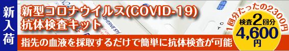 コロナウイルス(COVID-19)検査キット